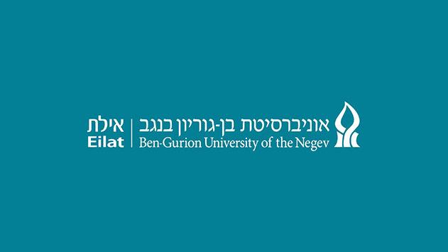 אוניברסיטת בן גוריון בנגב - מקצוענות ללא פשרות