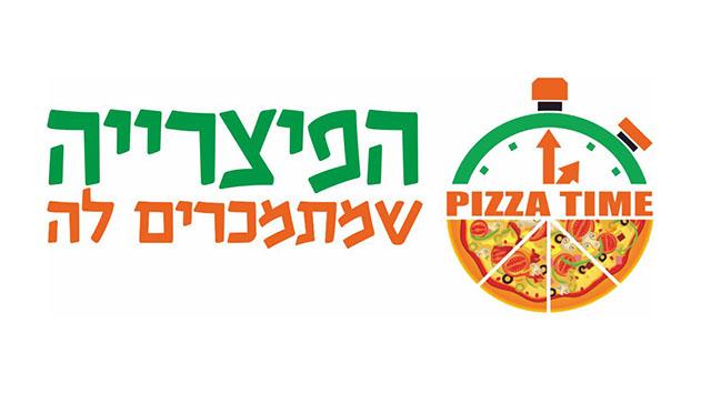 פיצה טיים - הפיצרייה