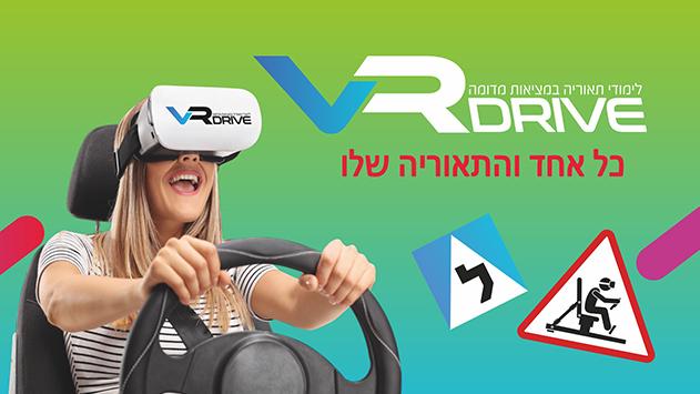 VR DRIVE מהפיכה בעולם לימודי התיאוריה