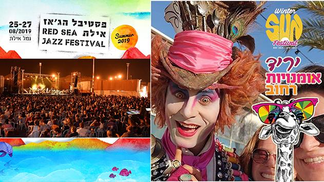 """דו""""ח תאגיד התיירות ל-2019:  ירידה בפסטיבלי הג'אז והקאמרי,  עליה באירועי הטיילת ופסטיבל החורף"""