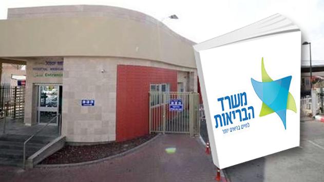 משרד הבריאות: זמן ההמתנה  ביוספטל הוא הנמוך בישראל