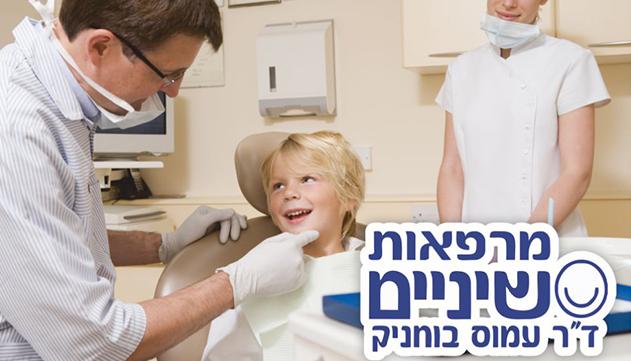 אקסיומות ברפואת שיניים