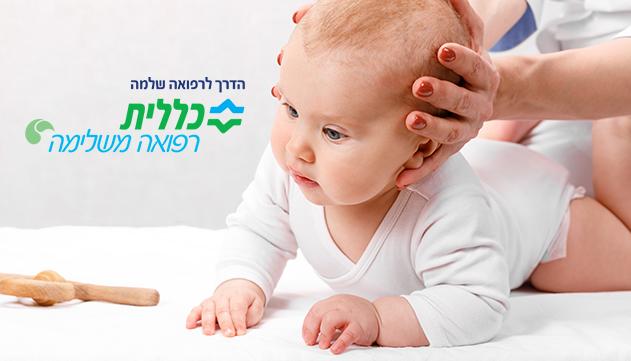 גזים? קשיי הנקה? שיטת הטיפול הוותיקה  שעשויה לשנות את  השבועות הראשונים  בחיי התינוק