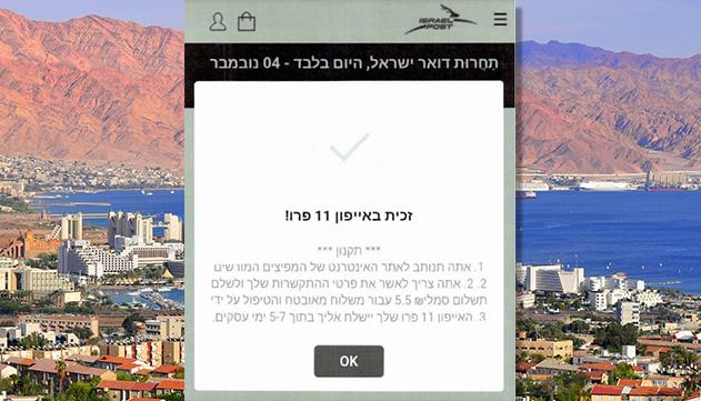 נפל לעוקץ באתר מתחזה  ותובע את דואר ישראל