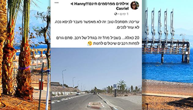 מוגבלי תנועה מתלוננים: העירייה  שכחה אותנו בחוף קצא''א
