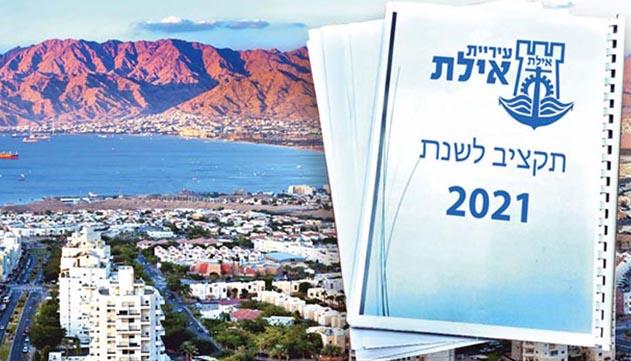 נחשפים תקציבי הפרסום של עיריית אילת