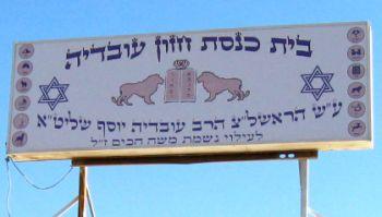 ''בשטח בית הכנסת - אני עושה מה שאני רוצה''