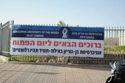 בחיפה ובת''א: ימים פתוחים למעוניינים ללמוד באילת