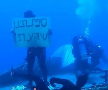 וידיאו: מאהל מחאה תת ימי - באתר הסטי''ל