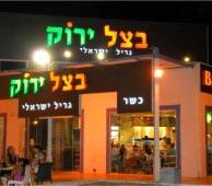 חדש בטיילת של אילת - ''בצל ירוק - גריל ישראלי''