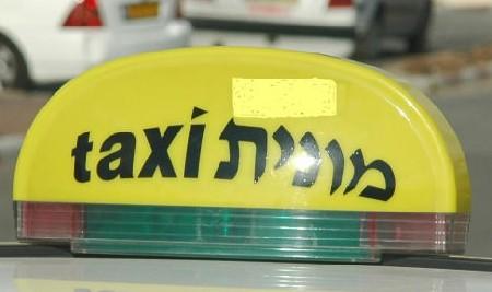 נהג מונית התנגש במעקה בטיחות ליד בית ספר