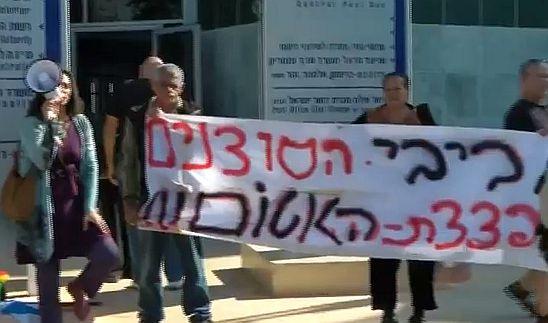 וידיאו: הפגנה נגד המסתננים