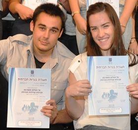 120 תלמידי י''ב קיבלו תעודת בגרות חברתית