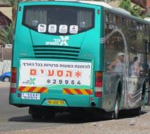 נהג אגד דרש משחורים לשבת בסוף האוטובוס
