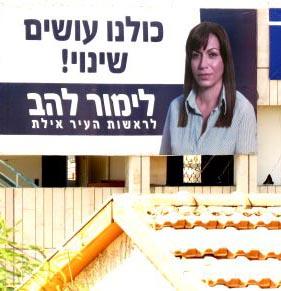 לימור להב תסיר שלט התמיכה במרכז רזין