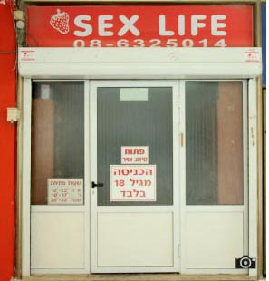 חנות סקס באילת זבנג סקס