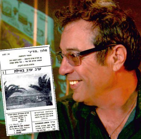 יהונתן גפן ביום העצמאות: הקמת 'ערב ערב באילת' - אירוע חשוב בהיסטוריה הישראלית
