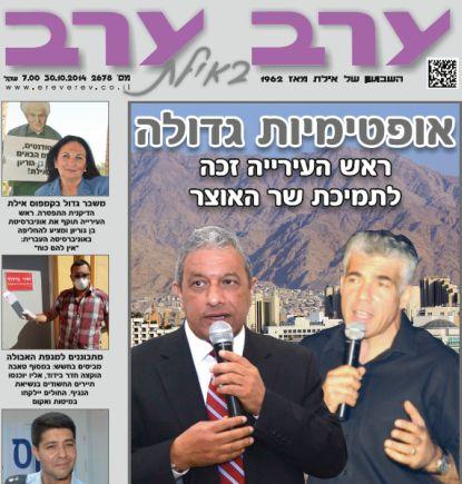 הגיליון החדש של 'ערב ערב באילת'