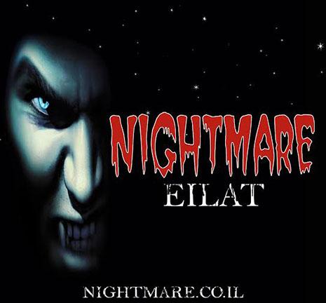 NIGHTMARE-במרכז התיירות אילת-להסתכל לפחד בעיניים