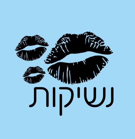נשיקות 2