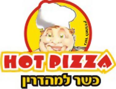 הוט פיצה