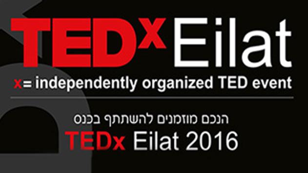 כנס TEDx בנושא פוטנציאל אנושי והתחדשות