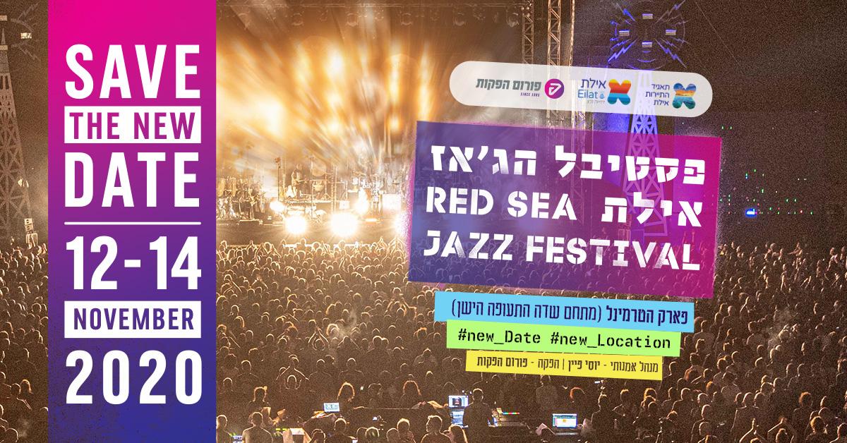 פסטיבל הג'אז עובר לנובמבר