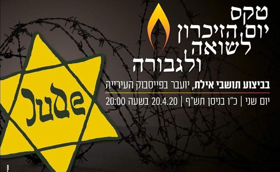 גם בצל הקורונה, זוכרים ולא שוכחים - יום השואה באילת