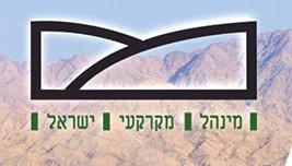 רשות מקרקעי ישראל החליטה על שורה של הקלות נוספות  נוכח מגפת הקורונה