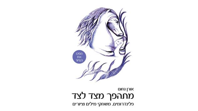 המלצת ספר-ספר מתנה חדש: 'מתהפך מצד לצד' מאת אורן נחום