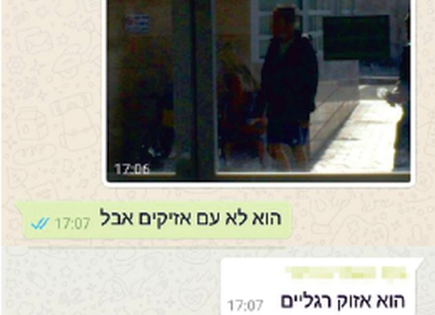 מאבטח ב'יוספטל' ננזף לאחרשהפיץ תמונת קרוב משפחה