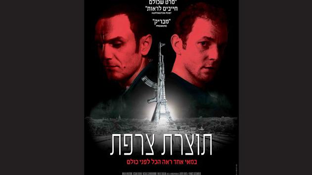 ערב קולנוע צרפתי:תוצרת צרפת