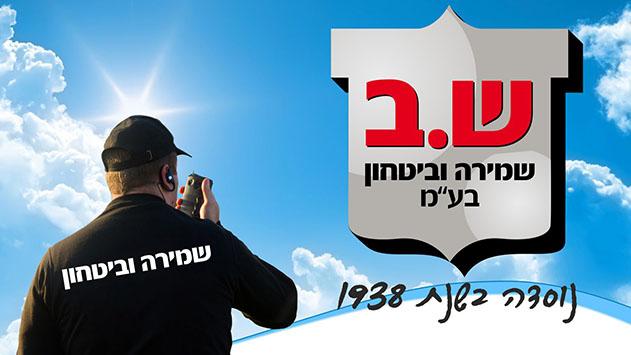 חברת קבוצת השומרים - שמירה וביטחון בע''מ
