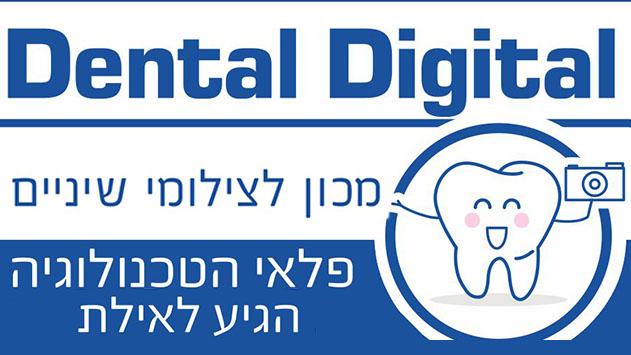 Dental Digital - כי לתושבי אילת מגיע הטוב ביותר