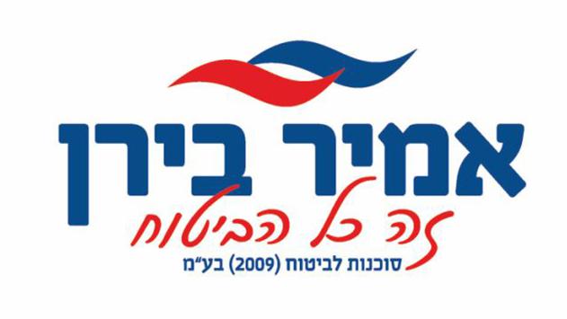 אמיר בירן