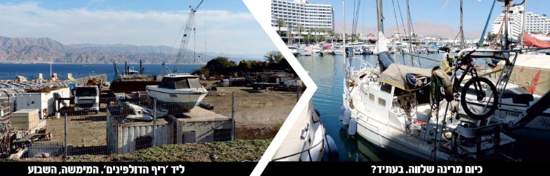 מוסך אוניות בין בתי מלון?