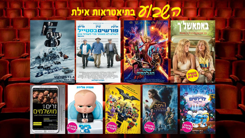 קולנוע - סרטים לשבוע 11-17.5.2017