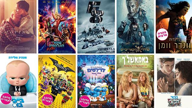 קולנוע - סרטים לשבוע 01-07.06.2017
