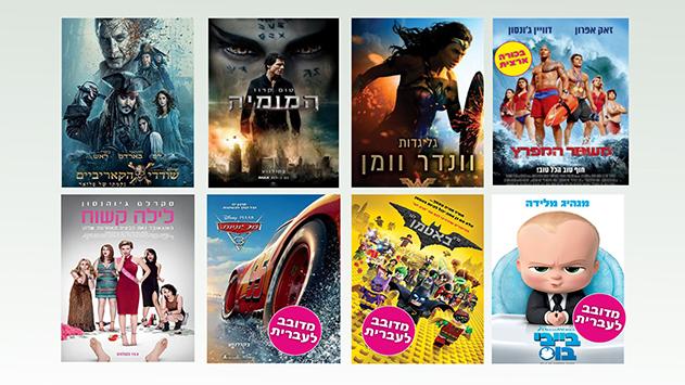 קולנוע - סרטים לשבוע 22-28.06.2017