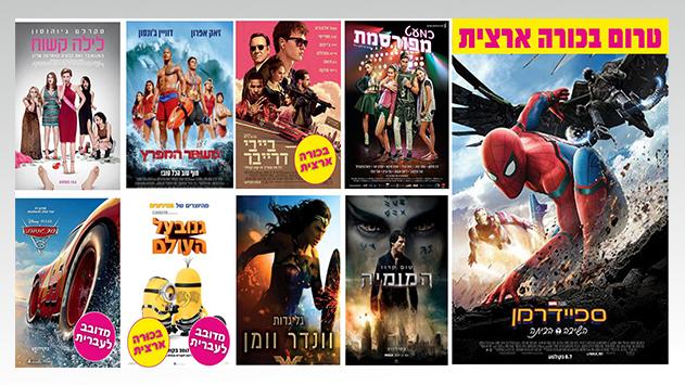 קולנוע - סרטים לשבוע 29.6-05.07.2017