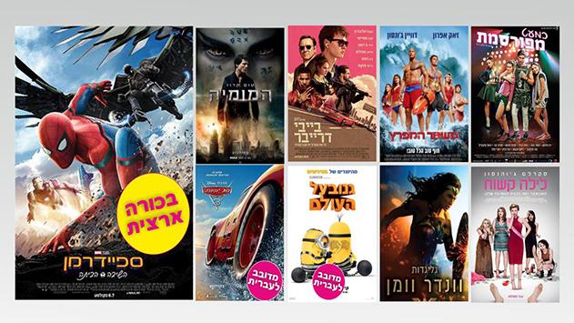 קולנוע - סרטים לשבוע 06.07.2017-12.07.2017