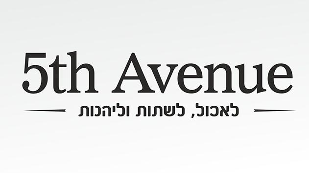 5th avenue - לאכול, לשתות ולהינות