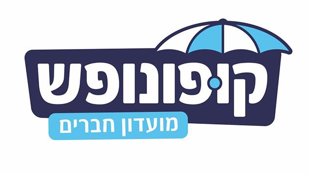 האפליקציה שתעזור לכם לתכנן  חופשה בישראל בהנחות  והטבות משמעותיות