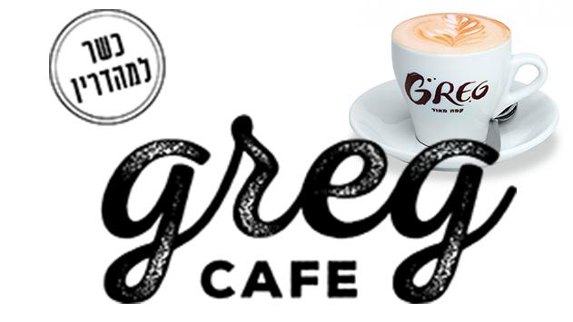 קפה גרג בקניון מלכת שבא - ממוזג היטב וגם כשר למהדרין