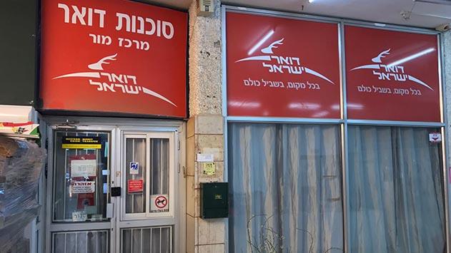 סניף הדואר במרכז מור בתביעת מיליונים נגד דואר ישראל