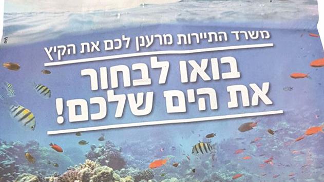 משרד התיירות מחק את מפרץ אילת