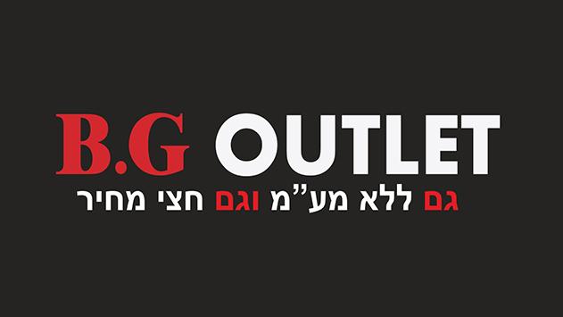 B.G OUTLET - גם ללא מעמ וגם חצי מחיר