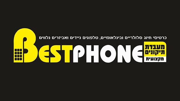 הכי Best phone
