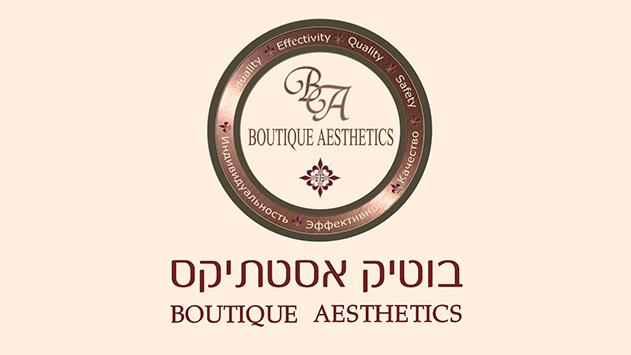 בוטיק אסתטיק - טיפולי פנים ובוטיק למוצרי קוסמטיקה