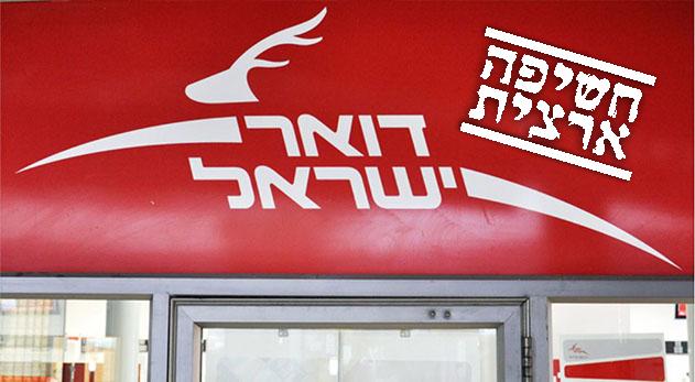 חשיפה ארצית: מכשירי דואר ישראל אינם מסוגלים לבדוק את אמינות השטרות החדשים